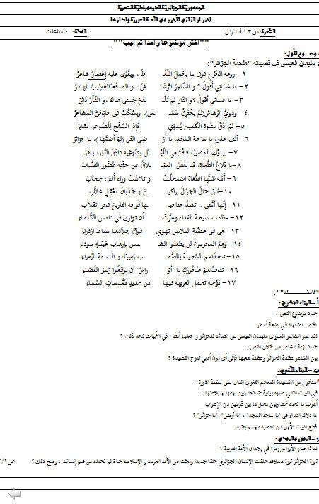 إختبار لغة عربية للثلاثي الثالث 3 ثانوي لغات أجنبية 3 Bandi458