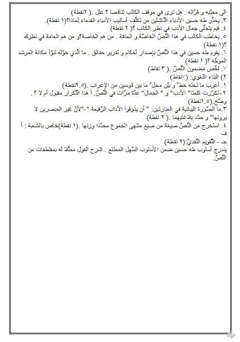 إختبار لغة عربية للثلاثي الثالث 3 ثانوي لغات أجنبية 4 Bandi459