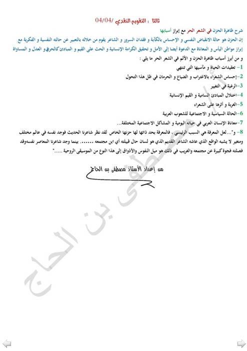 إختبار لغة عربية للثلاثي الثالث 3 ثانوي لغات أجنبية 5 مع الحل Bandi461