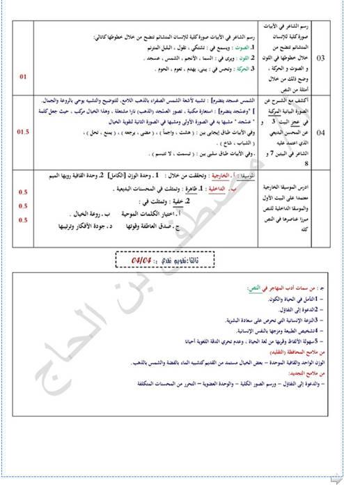 إختبار لغة عربية للثلاثي الثالث 3 ثانوي لغات أجنبية 5 مع الحل Bandi463