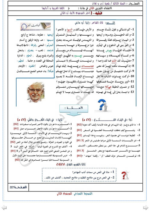 إختبار لغة عربية للثلاثي الثالث 3 ثانوي لغات أجنبية 5 مع الحل Bandi466