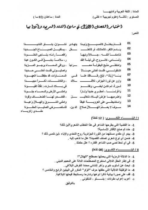 إختبار لغة عربية للفصل الأول 3 ثانوي شعب علمية 1 Bandi467