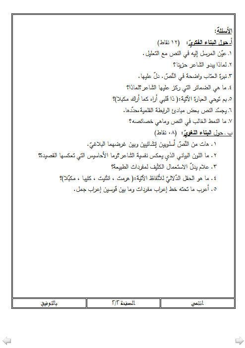 إختبار لغة عربية للفصل الأول 3 ثانوي شعب علمية 2 مع الحل Bandi471