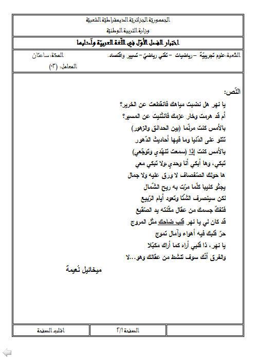 إختبار لغة عربية للفصل الأول 3 ثانوي شعب علمية 2 مع الحل Bandi473