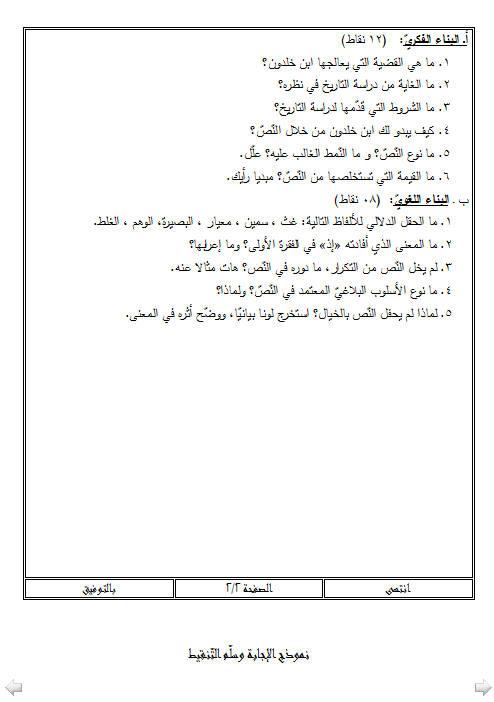 إختبار لغة عربية للفصل الأول 3 ثانوي شعب علمية 3 مع الحل Bandi476