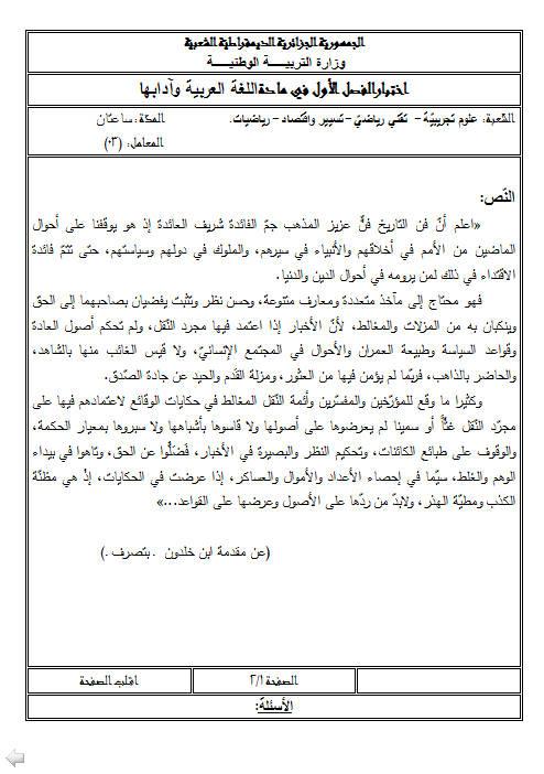 إختبار لغة عربية للفصل الأول 3 ثانوي شعب علمية 3 مع الحل Bandi477