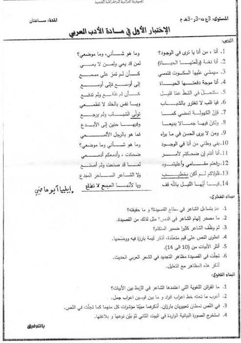 إختبار لغة عربية للفصل الأول 3 ثانوي شعب علمية 4 Bandi478