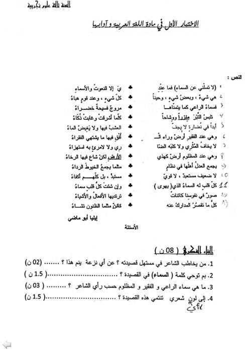 إختبار لغة عربية للفصل الأول 3 ثانوي شعب علمية 5 Bandi479