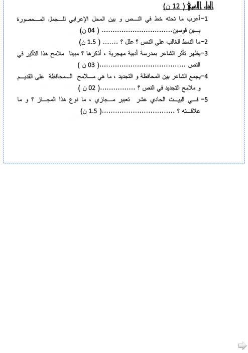 إختبار لغة عربية للفصل الأول 3 ثانوي شعب علمية 5 Bandi480