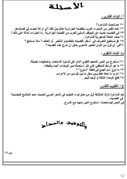 إختبار لغة عربية للفصل الأول 3 ثانوي شعب علمية 6 Bandi481