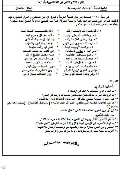إختبار لغة عربية للفصل الأول 3 ثانوي شعب علمية 6 Bandi483