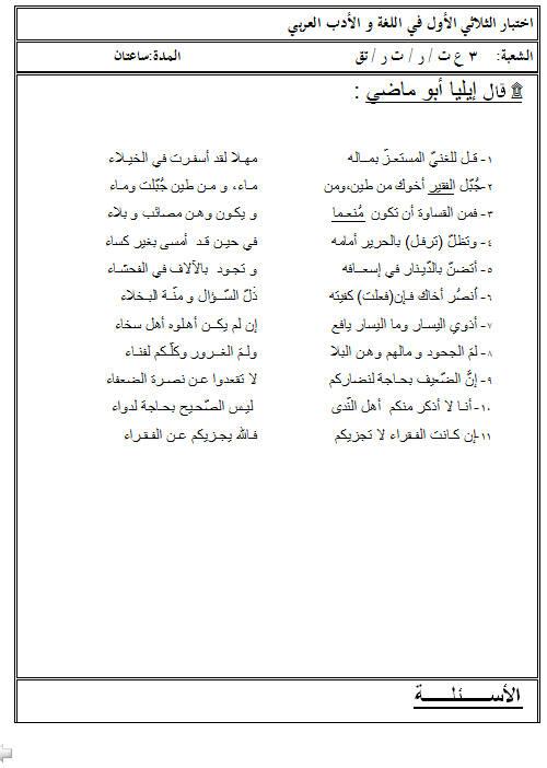 إختبار لغة عربية للفصل الأول 3 ثانوي شعب علمية 7 Bandi484