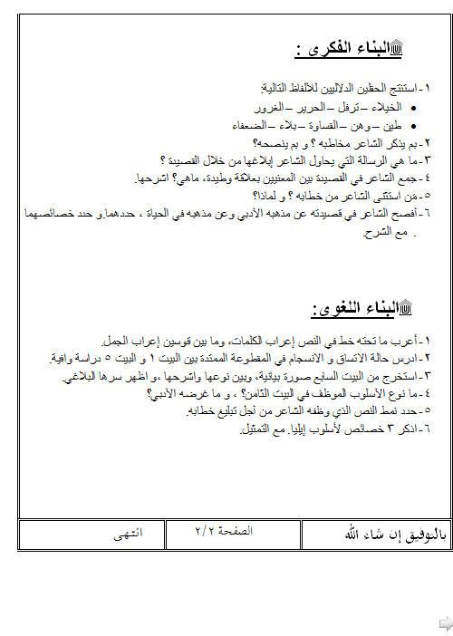 إختبار لغة عربية للفصل الأول 3 ثانوي شعب علمية 7 Bandi485