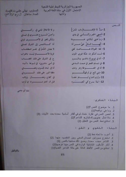 إختبار لغة عربية للفصل الأول 3 ثانوي شعب علمية 8 Bandi486