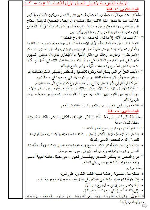إختبار لغة عربية للفصل الأول 3 ثانوي شعب علمية 9 مع الحل Bandi487
