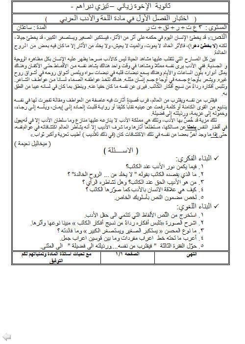 إختبار لغة عربية للفصل الأول 3 ثانوي شعب علمية 9 مع الحل Bandi488