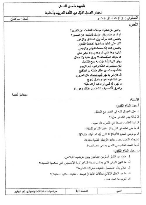 إختبار لغة عربية للفصل الأول 3 ثانوي شعب علمية 10 Bandi489