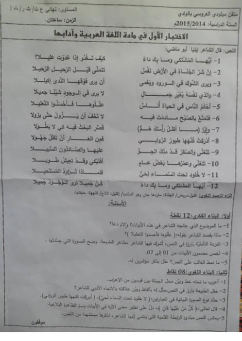 إختبار لغة عربية للفصل الأول 3 ثانوي شعب علمية 11 Bandi491