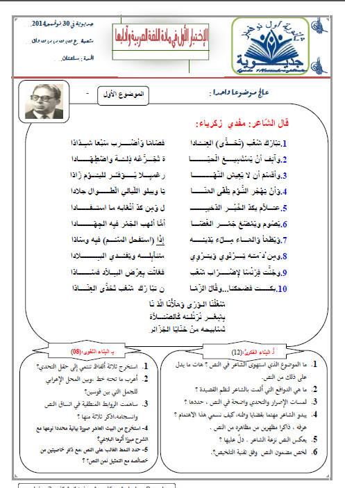 إختبار لغة عربية للفصل الأول 3 ثانوي شعب علمية 13 Bandi492