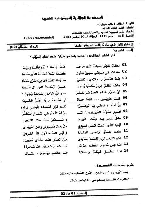 إختبار لغة عربية للفصل الأول 3 ثانوي شعب علمية 14 Bandi493