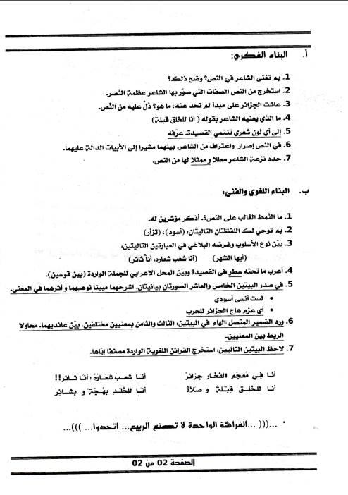 إختبار لغة عربية للفصل الأول 3 ثانوي شعب علمية 14 Bandi494