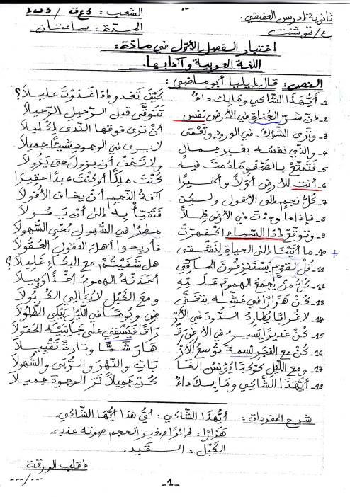 إختبار لغة عربية للفصل الأول 3 ثانوي شعب علمية 15 Bandi495