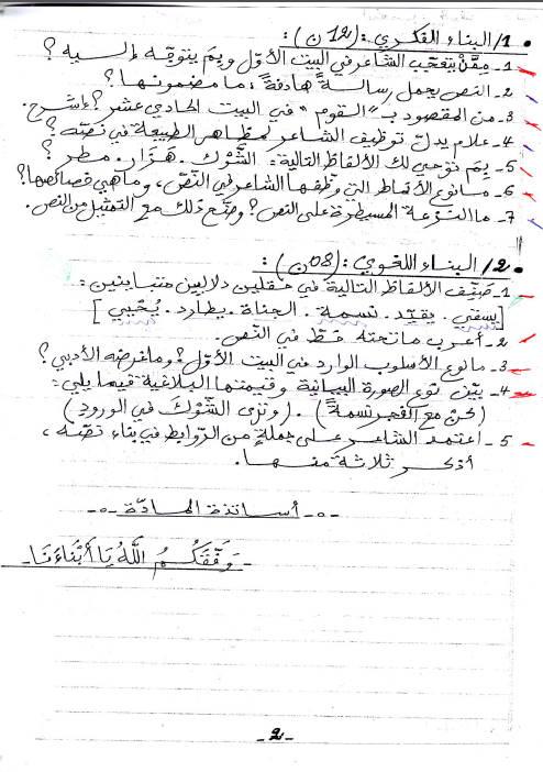 إختبار لغة عربية للفصل الأول 3 ثانوي شعب علمية 15 Bandi496