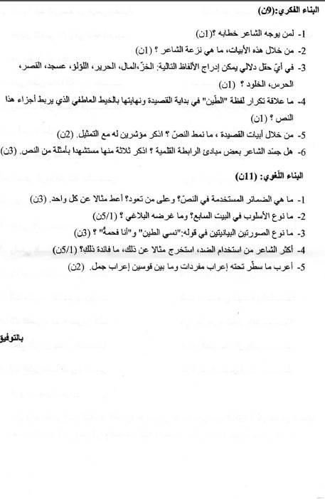 إختبار لغة عربية للفصل الأول 3 ثانوي شعب علمية 16 Bandi497
