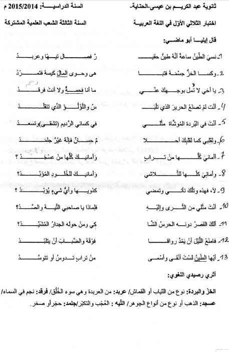 إختبار لغة عربية للفصل الأول 3 ثانوي شعب علمية 16 Bandi498