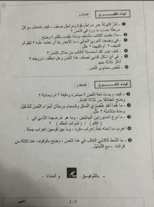 إختبار لغة عربية للفصل الأول 3 ثانوي شعب علمية 17 Bandi499