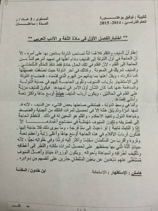 إختبار لغة عربية للفصل الأول 3 ثانوي شعب علمية 17 Bandi500
