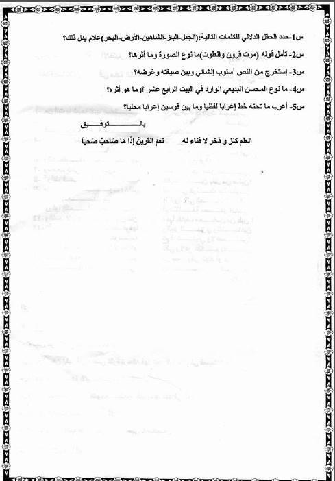 إختبار لغة عربية للفصل الأول 3 ثانوي شعب علمية 18 Bandi501