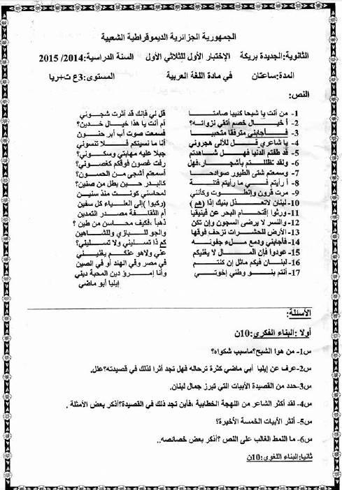 إختبار لغة عربية للفصل الأول 3 ثانوي شعب علمية 18 Bandi502