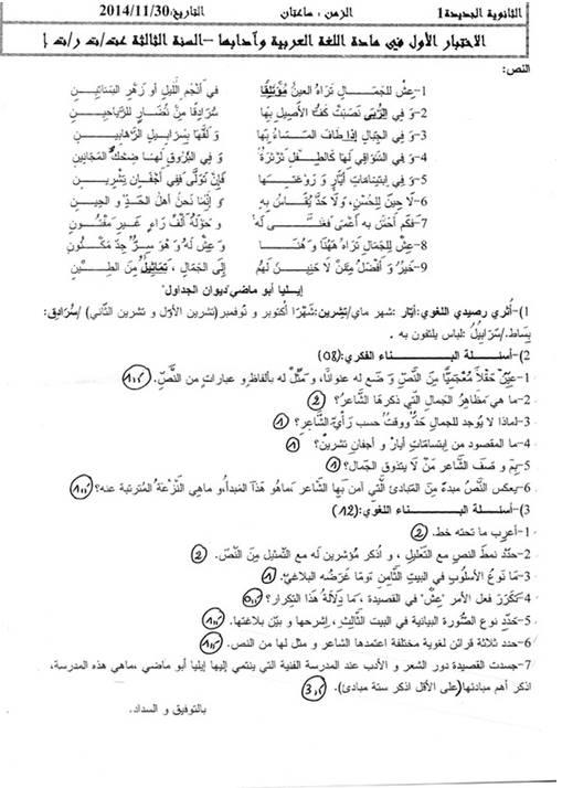 إختبار لغة عربية للفصل الأول 3 ثانوي شعب علمية 20 Bandi504