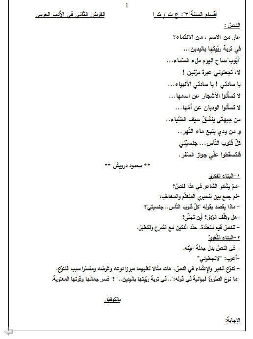إختبار لغة عربية للثلاثي الثاني 3 ثانوي شعب علمية 1 مع الحل Bandi507