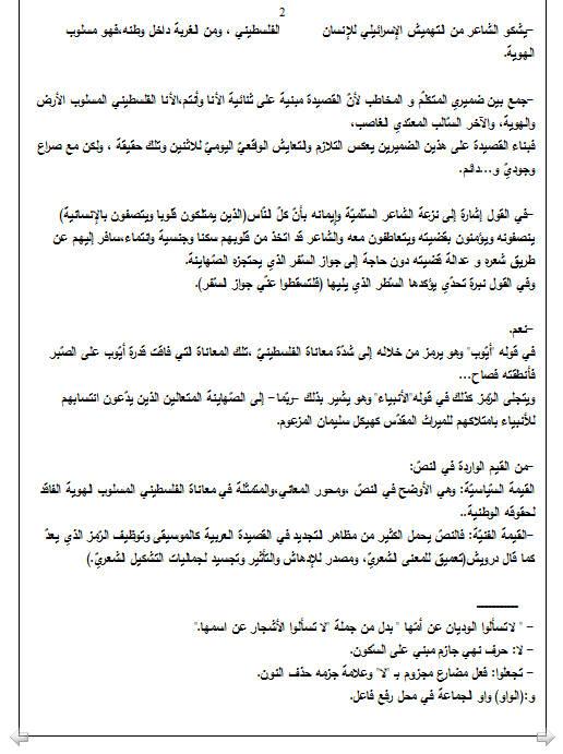 إختبار لغة عربية للثلاثي الثاني 3 ثانوي شعب علمية 1 مع الحل Bandi508