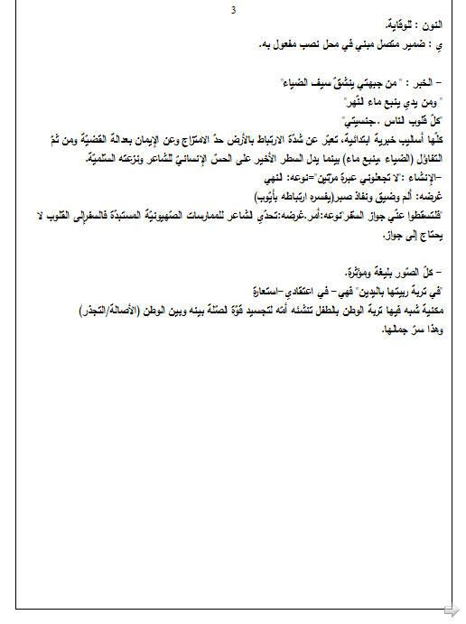 إختبار لغة عربية للثلاثي الثاني 3 ثانوي شعب علمية 1 مع الحل Bandi509