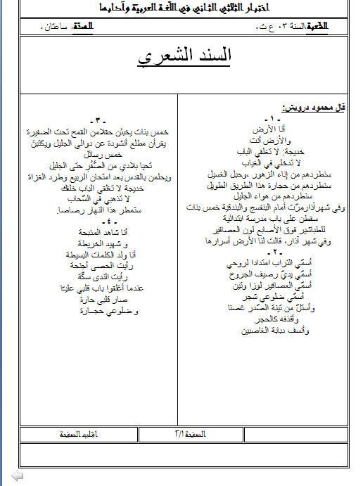 إختبار لغة عربية للثلاثي الثاني 3 ثانوي شعب علمية 2 مع الحل Bandi511