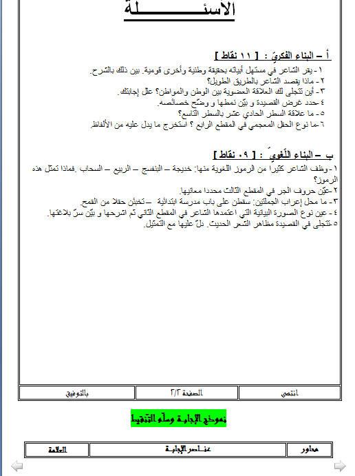 إختبار لغة عربية للثلاثي الثاني 3 ثانوي شعب علمية 2 مع الحل Bandi513