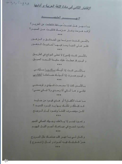 إختبار لغة عربية للثلاثي الثاني 3 ثانوي شعب علمية 3 Bandi514