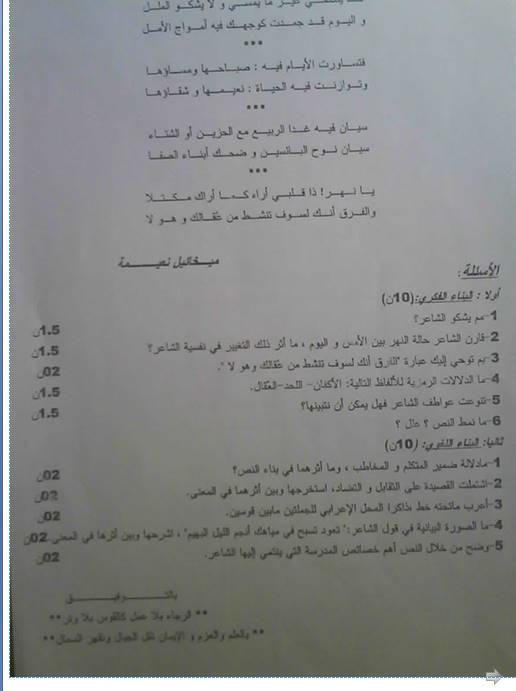 إختبار لغة عربية للثلاثي الثاني 3 ثانوي شعب علمية 3 Bandi515