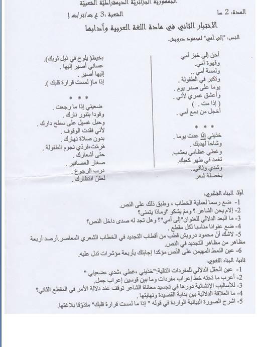 إختبار لغة عربية للثلاثي الثاني 3 ثانوي شعب علمية 4 Bandi516