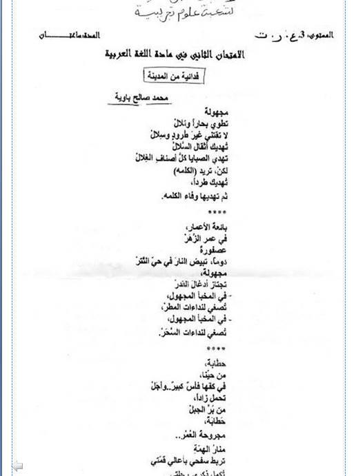 إختبار لغة عربية للثلاثي الثاني 3 ثانوي شعب علمية 6 Bandi517