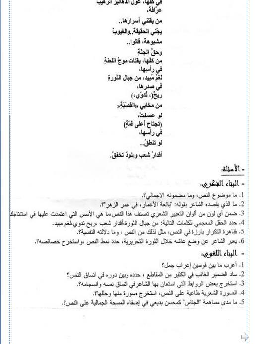 إختبار لغة عربية للثلاثي الثاني 3 ثانوي شعب علمية 6 Bandi518