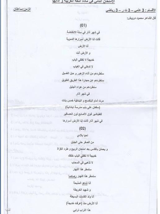إختبار لغة عربية للثلاثي الثاني 3 ثانوي شعب علمية 5 Bandi519