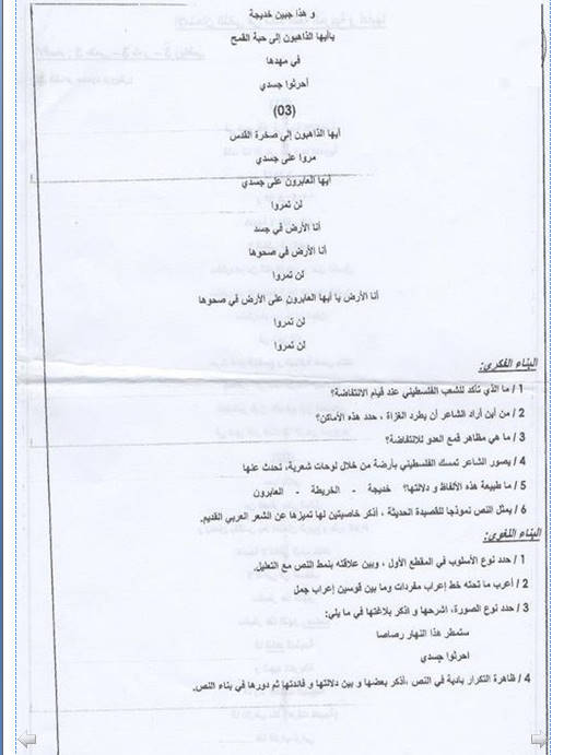إختبار لغة عربية للثلاثي الثاني 3 ثانوي شعب علمية 5 Bandi520