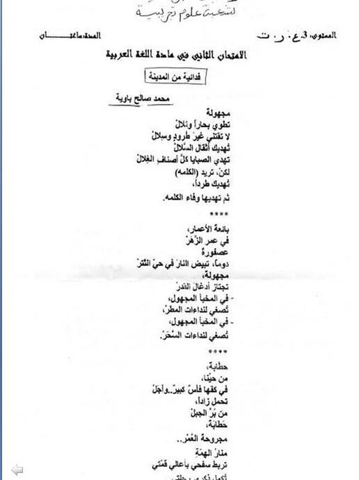 إختبار لغة عربية للثلاثي الثاني 3 ثانوي شعب علمية 7 Bandi521
