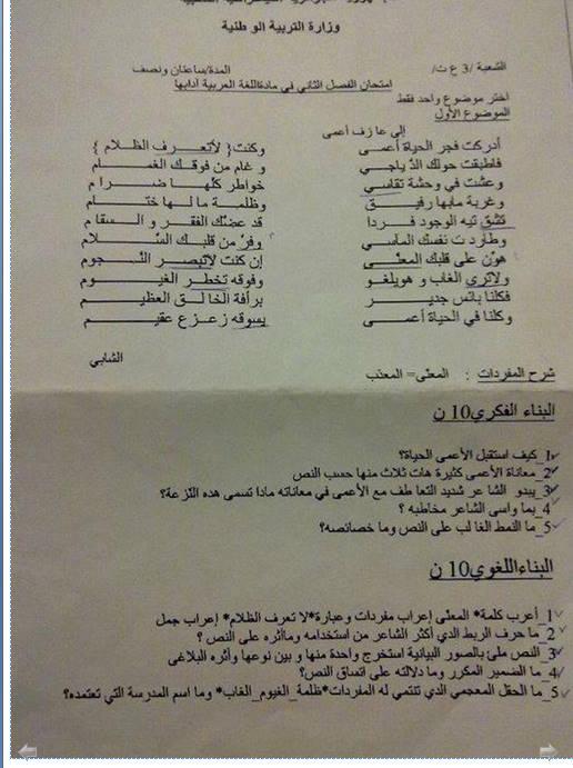 إختبار لغة عربية للثلاثي الثاني 3 ثانوي شعب علمية 7 Bandi522