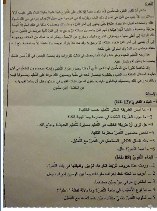 إختبار لغة عربية للثلاثي الثاني 3 ثانوي شعب علمية 7 Bandi523