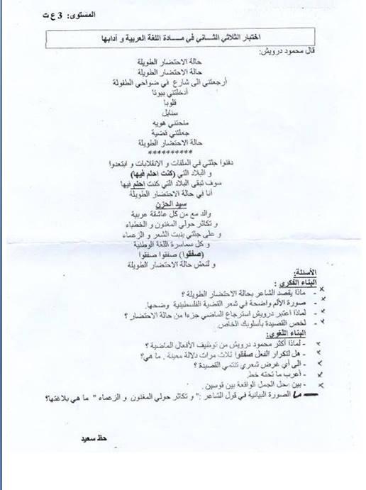 إختبار لغة عربية للثلاثي الثاني 3 ثانوي شعب علمية 8 Bandi524